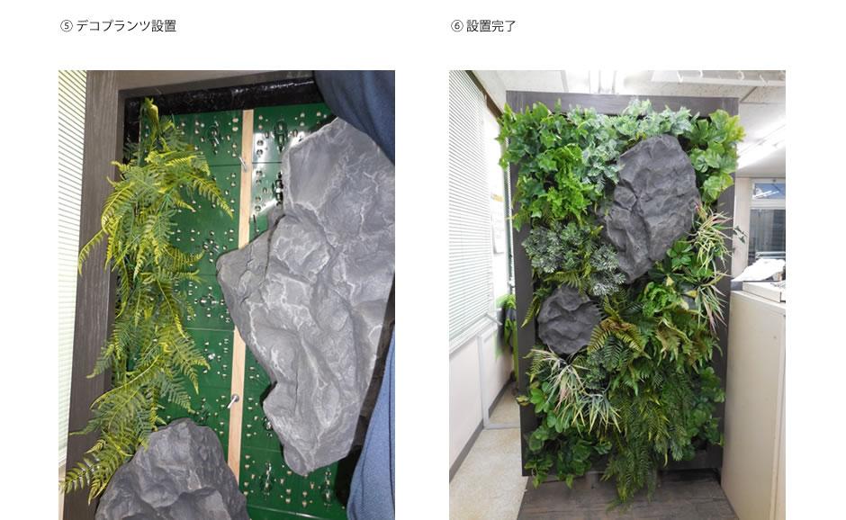 イミテーションプランツ専用壁面緑化システム『DecoPla』